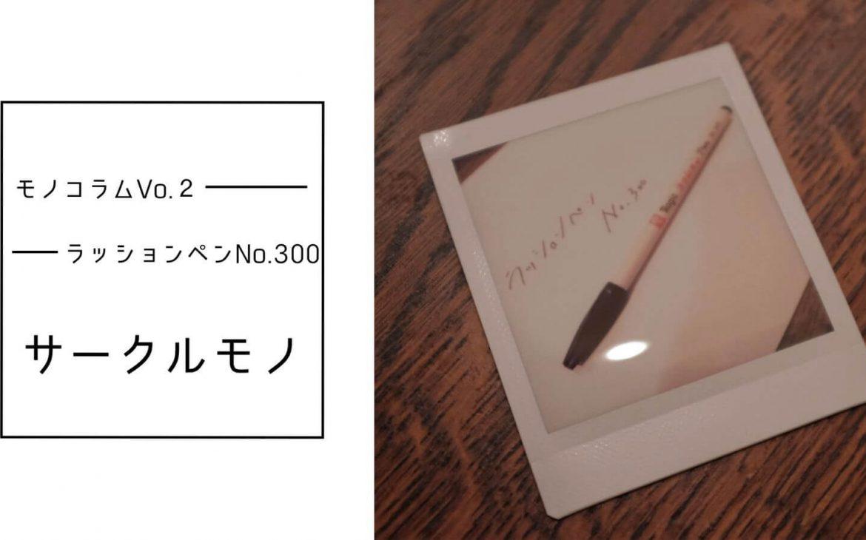 ラッションペン No.300 モノコラム Vo.2